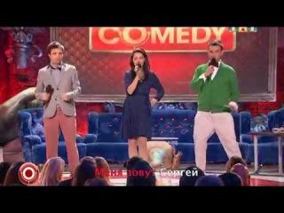 2012 Я люблю нефть - DJ Smash & Марина Кравец, Андрей Аверин и Зураб Матуа (Comedy Club)